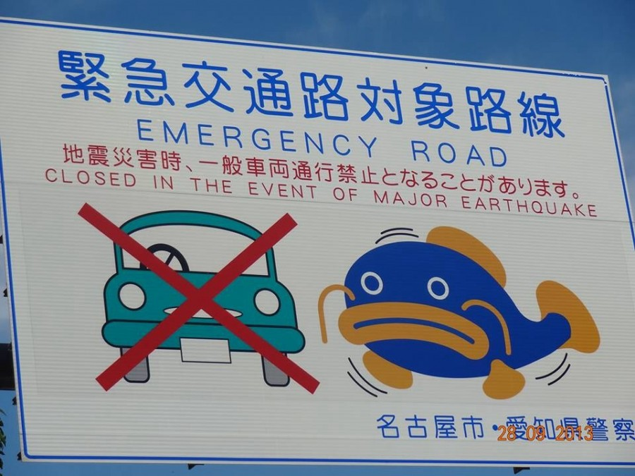 My parents and younger brother went to Japan and came across this perplexing road sign…